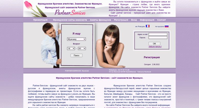 францию во сайт знакомства
