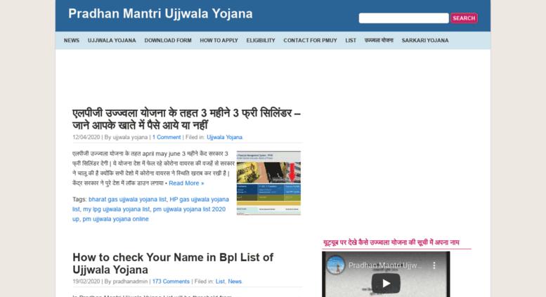 Access pradhanmantriujjwalayojana in  Pradhan Mantri Ujjwala Yojana