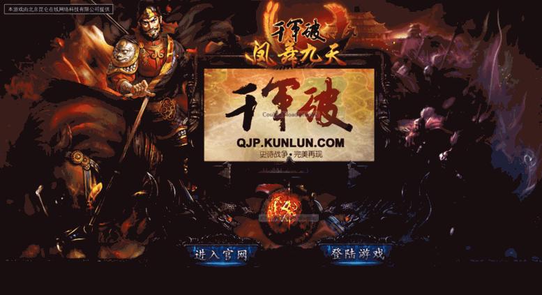 Access qjp.kunlun.com. 千军破官方网站--亲临三国沙场,体验万人国战