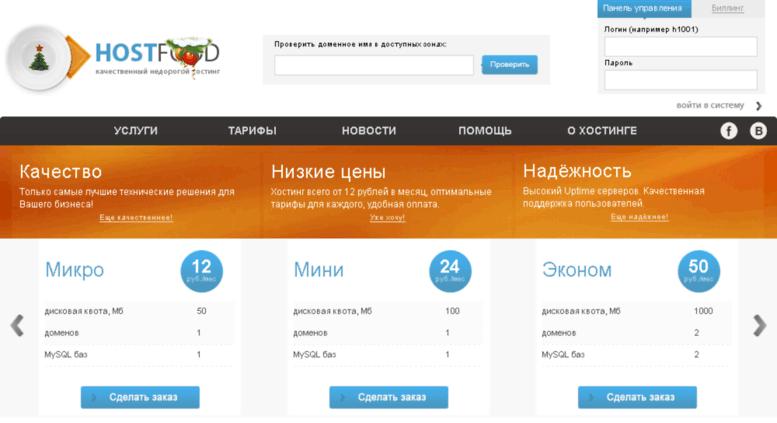 Недорогой хостинг для сайта с php и mysql хостинг из реселлинга