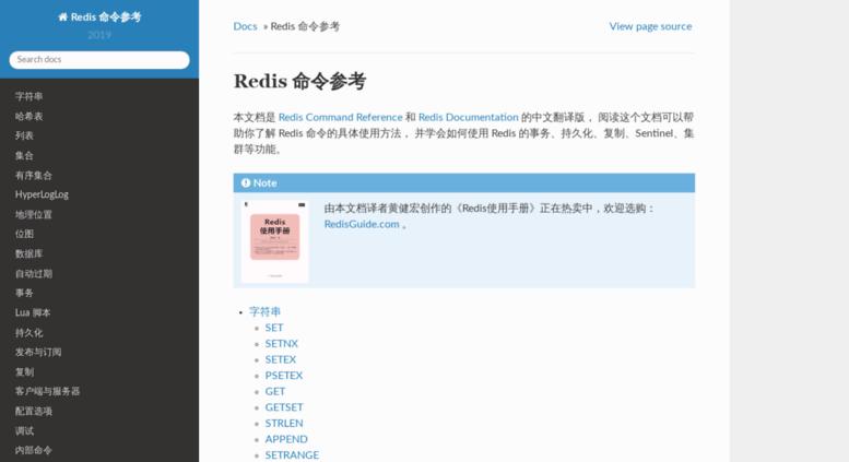 Access redisdoc com  Redis 命令参考 — Redis 命令参考