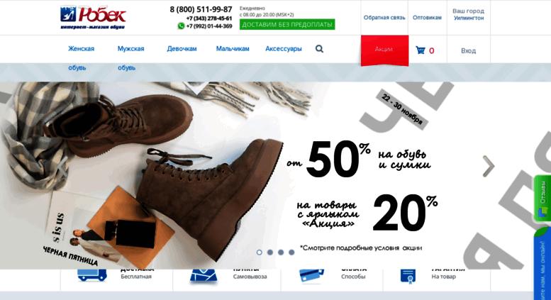 cd60adf7ff7d Access robek.ru. Интернет-магазин обуви «Робек»   Купить обувь ...