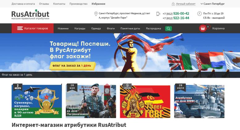 Access rusatribut.ru. RusAtribut - военторг, интернет-магазин ... 3d9e589cbc9