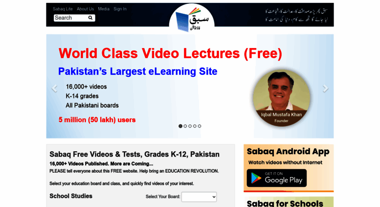 Access sabaq pk  Sabaq Foundation, Free Online Videos & Tests for