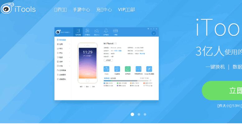 Access sale itools cn  iTools苹果官网_iTools苹果助手_苹果