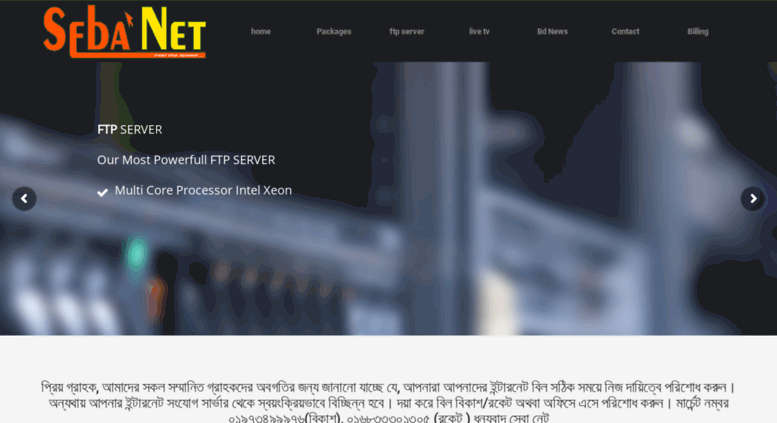 Mirpur Ftp Server
