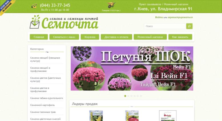 Семпочта Украина Интернет Магазин