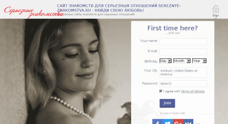 знакомства для брака ru