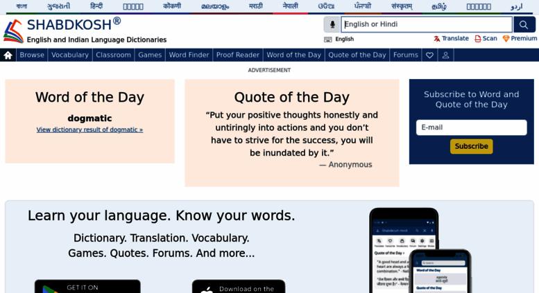 Access shabdkosh com  English and Indian language dictionaries