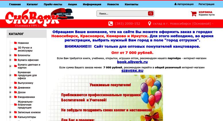 Можно, сибверк новосибирск интернет магазин открытки