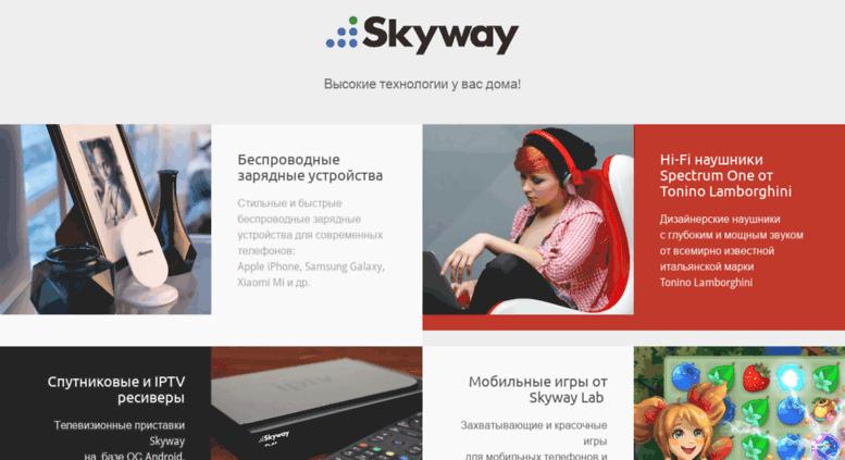 skyway tm ru