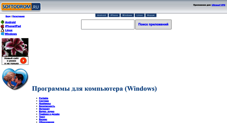 Access soft softodrom ru  ПРОГРАММЫ  Скачать программы