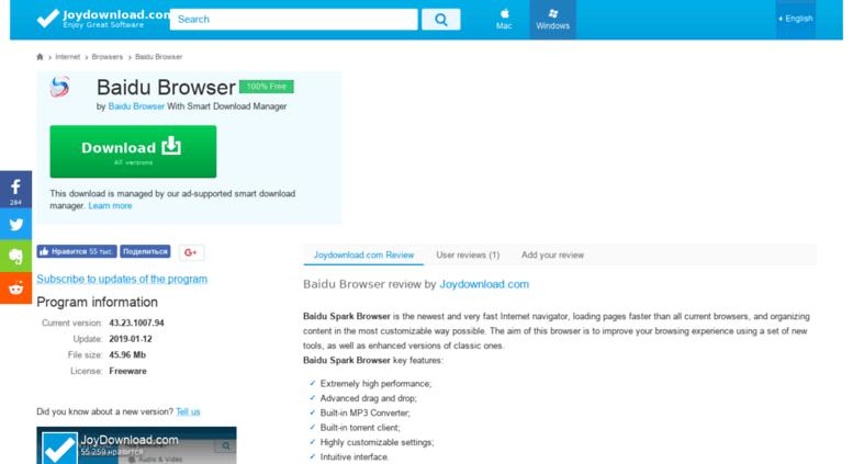 Access spark-browser joydownload com  Baidu Browser