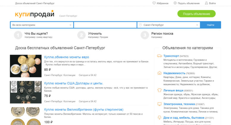 f9e3e20ff7f0c Access spb.kupiprodai.ru. Доска бесплатных объявлений Санкт ...