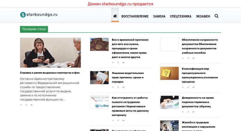 Access starboundgo ru  StarboundGo - Всё для Starbound скачать бесплатно