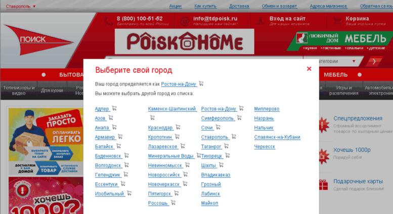 Магазин Поиск Ставрополь Официальный Сайт