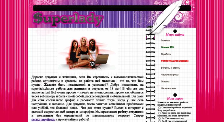 Знакомства в Екатеринбурге, Сайт знакомств Урала - LoveURru