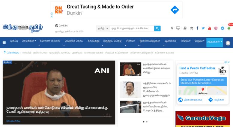 Access tamil-thehindu com  இந்து தமிழ் திசை