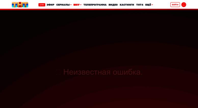 Знакомства На Тнт.ру