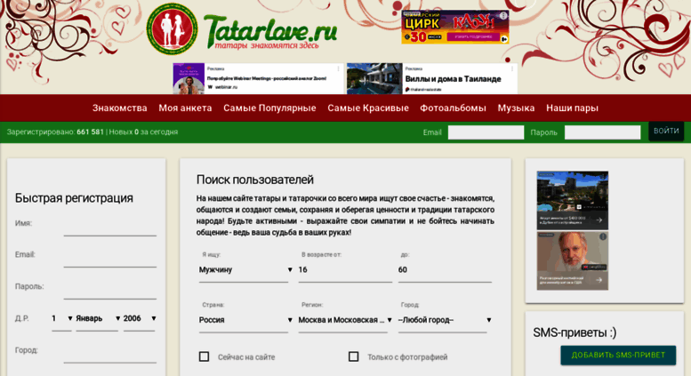 татарский сайт знакомств tatarlove