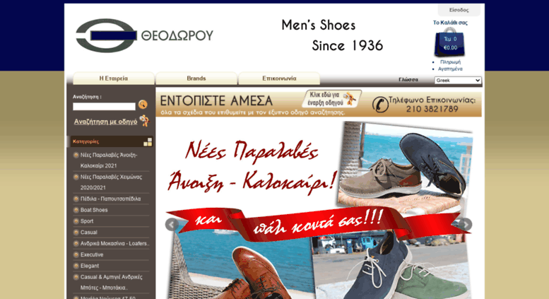 bbebc5b716f Access theodoroushoes.gr. Ανδρικά Παπούτσια Θεοδώρου Online ...