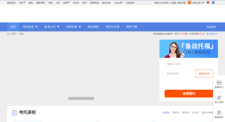 Access toefl zhan com  【小站教育托福官网】托福考试报名流程