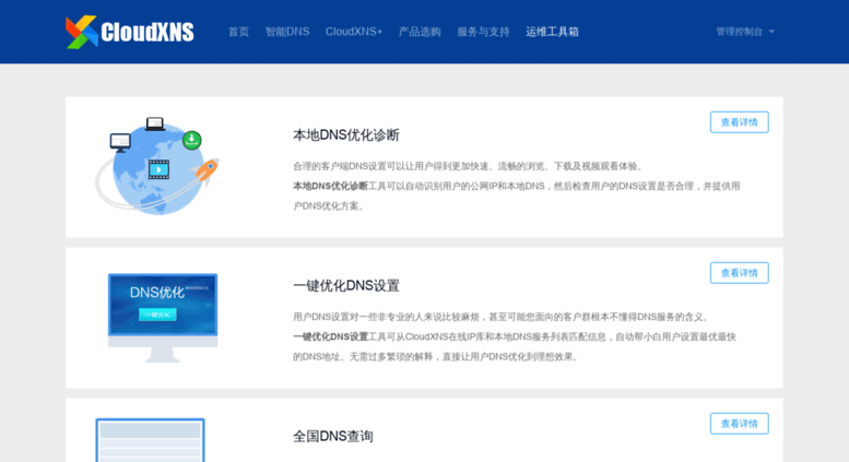 Access tools fastweb com cn  Home--CloudXNS operation