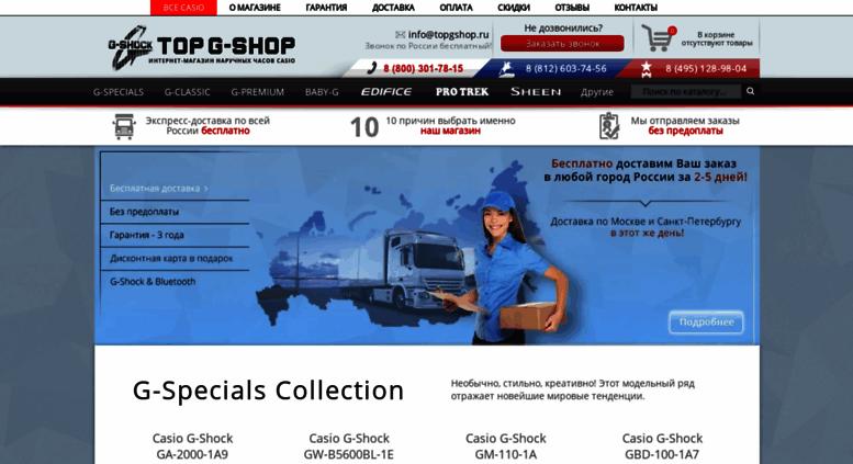 d951fd4b Access topgshop.ru. Интернет-магазин наручных часов Casio с ...