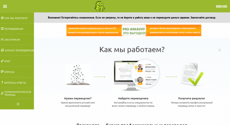 Вакансии для фрилансеров переводчиков работа фрилансер тольятти