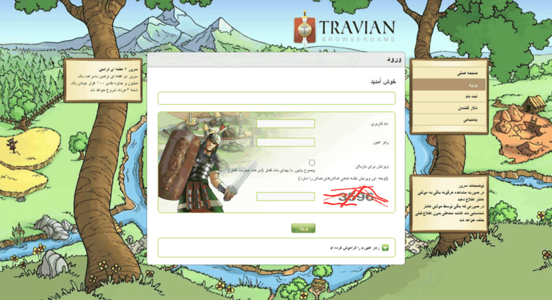 Access ts1 tramian ir  Server Travian Speed Iran