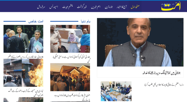 Access ummat net  Ummat News – Ummat News by Daily Ummat