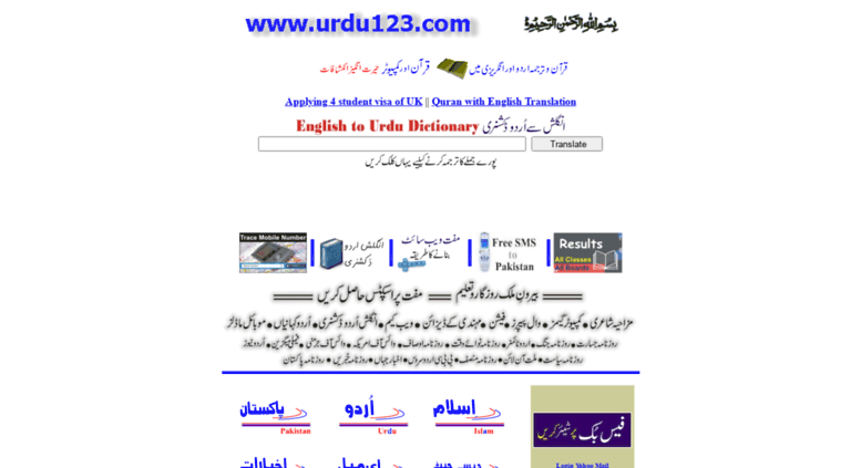 Access urdu123 com  English 2 Urdu Dictionary, Urdu English