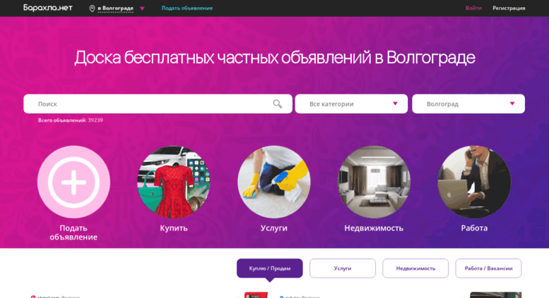 Access volgograd.barahla.net. Доска объявлений в Волгограде ... 90ebefcdbb0