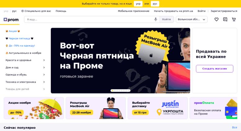 Access volynska-obl.prom.ua. Товары и услуги в Волынской области ... d5ea9a155df2d