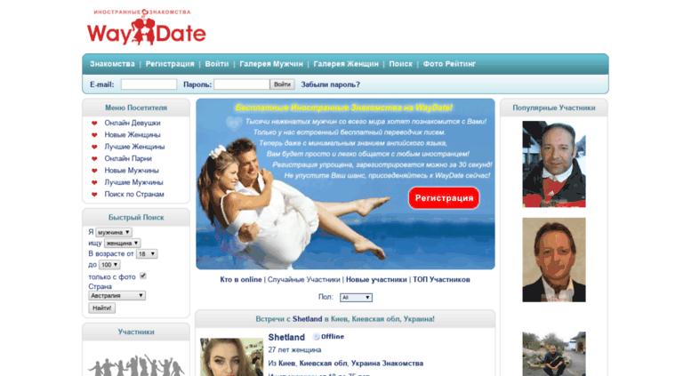 иностранные бесплатные службы знакомств