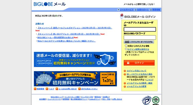 Web メール biglobe