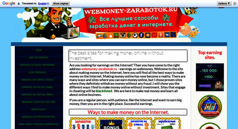 Вебмани заработать в интернете реально ли заработать в интернете новичку