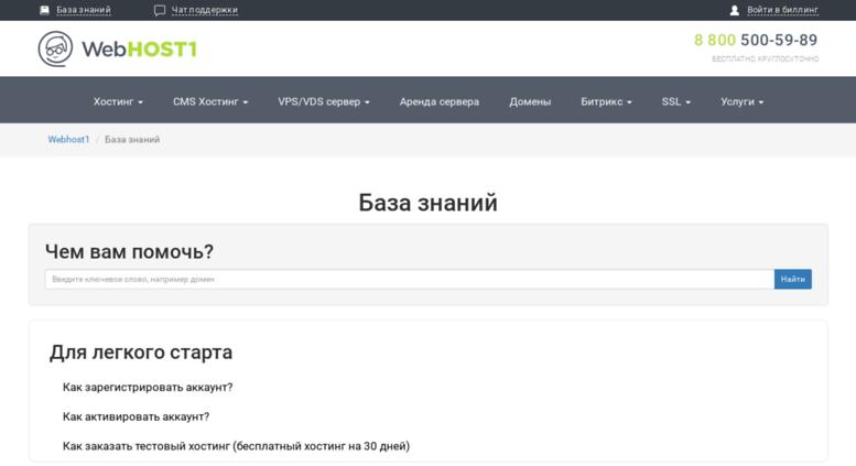 Хостинг webhost1 ru хостинг выделенного ip