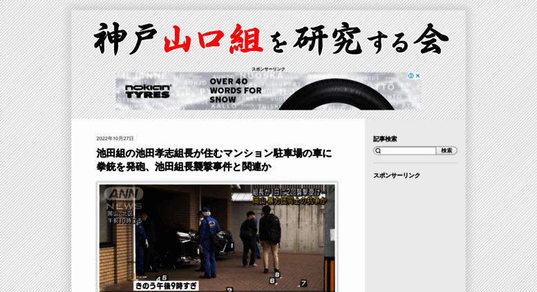 する 神戸 山口組 会 研究 を