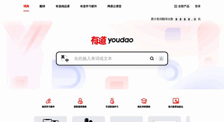youdao cidian