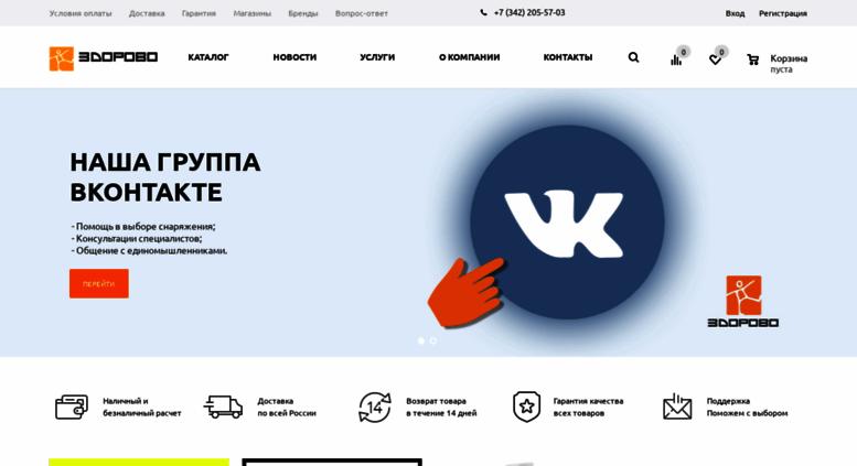 Access zdorovo-sport.ru. Спортивно-экипировочный центр ЗДОРОВО 95f8801763c